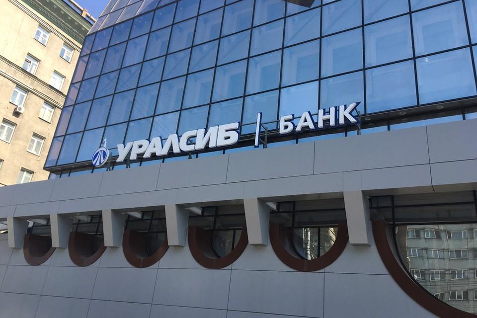 Фото предоставлено пресс-службой ПАО «БАНК УРАЛСИБ».