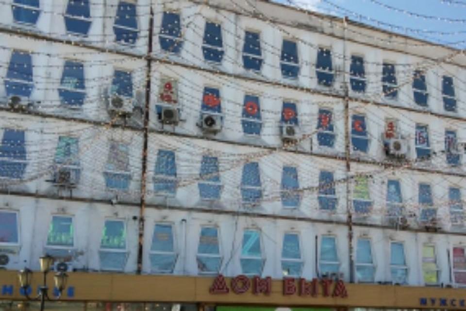 Дом Быта могут продать за 255 миллионов в Иркутске. Фото: администрация Иркутска