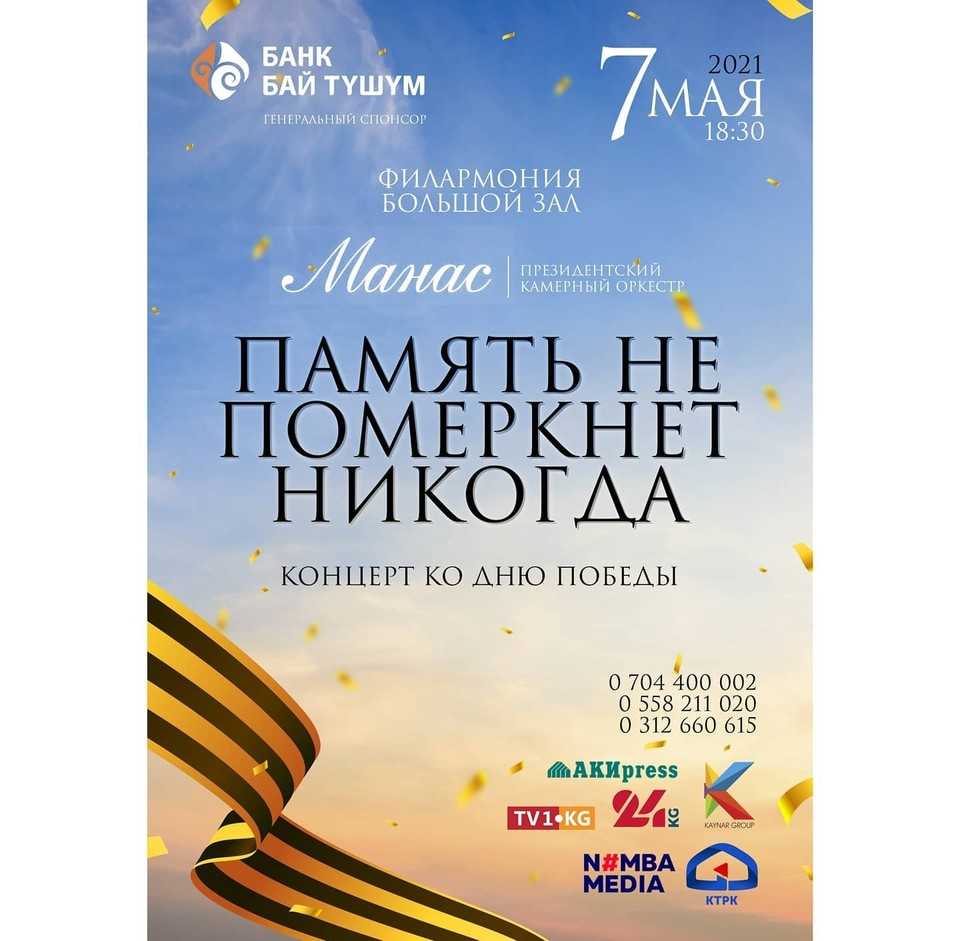 Концерт состоится в преддверии празднования Дня Победы.