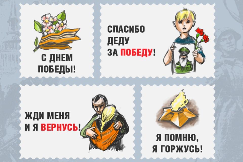 Поздравьте близких с Днем Победы вместе с «Комсомолкой»!