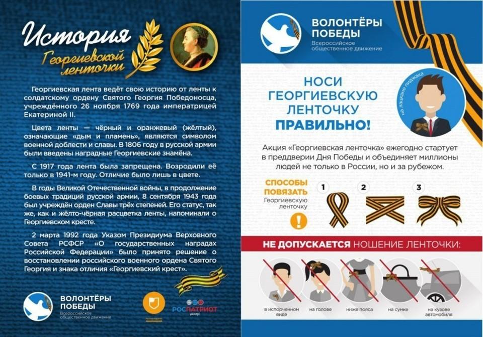 В Астраханской области волонтёры планируют раздать на улицах 25000 лент