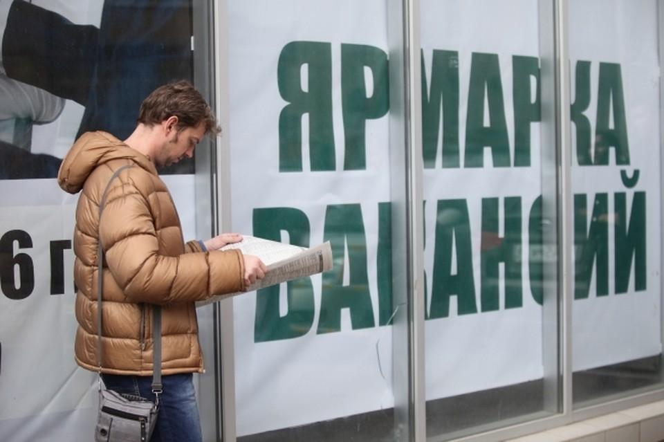 В Краснодаре к концу апреля этого года безработных жителей было зарегистрировано 16,5 тыс. человек