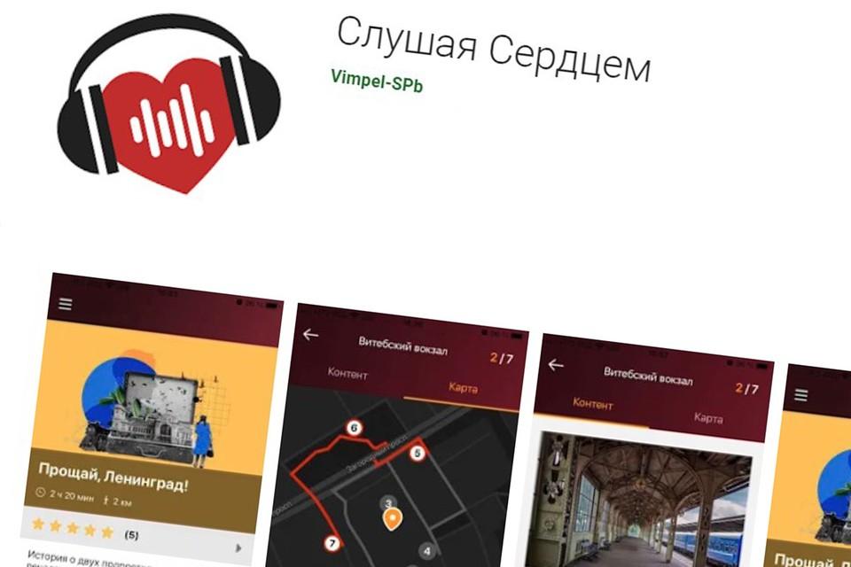 Приложение «Слушая сердцем» - это аудиогид по Петербургу, но состоящий не из сухих энциклопедических сводок, а из спектаклей.