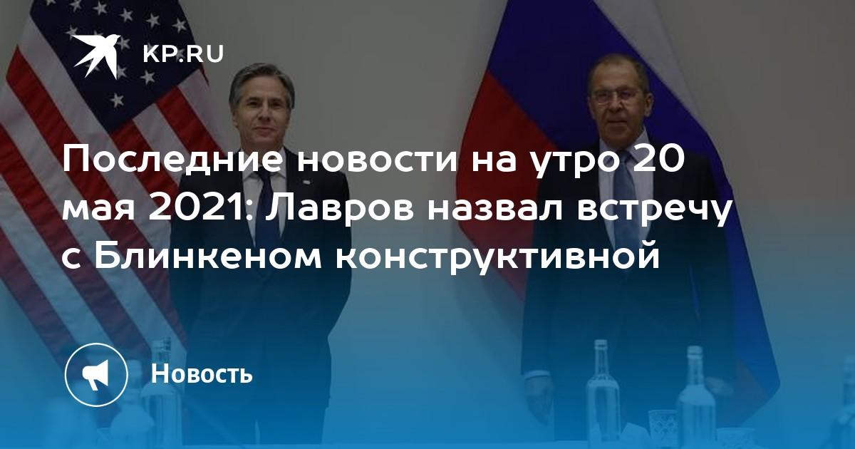 новости россия 20 мая
