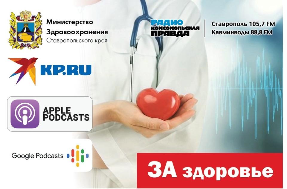 """Полезный подкаст в рамках акции """"Здоровье - это твоё право"""""""