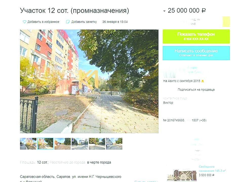Сквер пытались продать под строительство многоэтажки