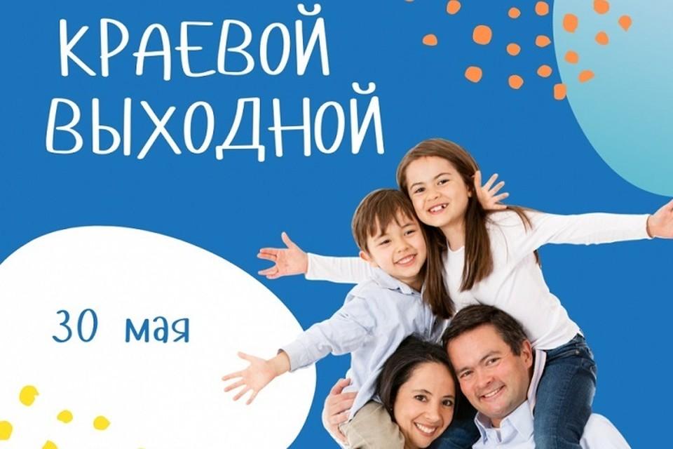 Очередной «Краевой выходной» пройдет в Хабаровском крае