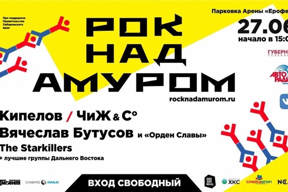 «Кипелов», Вячеслав Бутусов и «Чиж и Со» выступят на День молодежи в Хабаровске