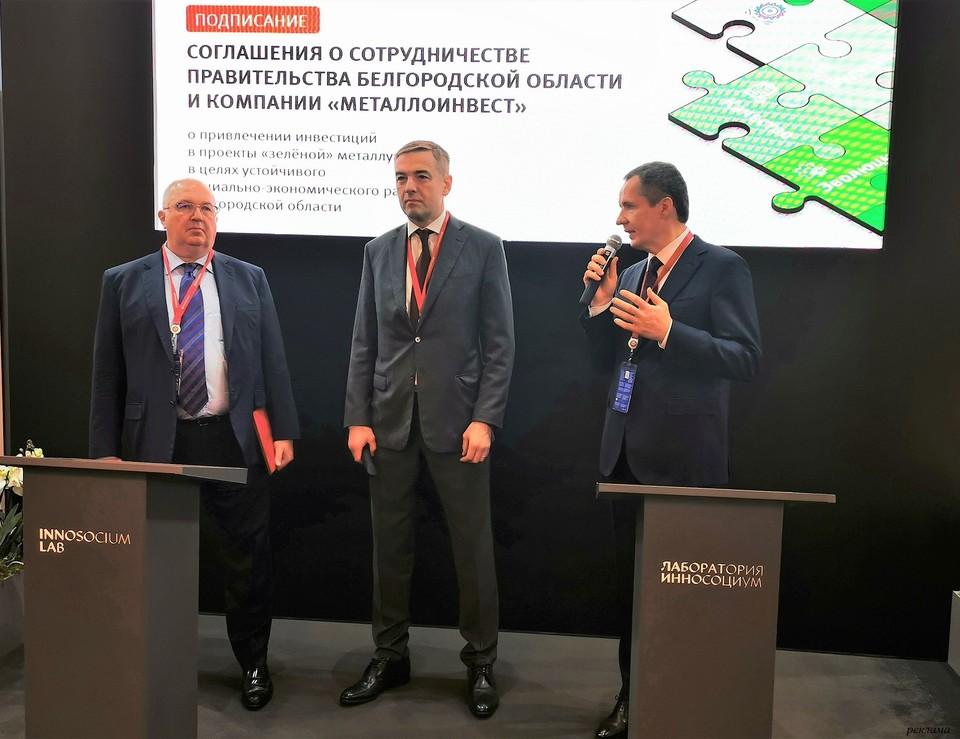 Подписи под документом поставили гендиректор Металлоинвеста Назим Эфендиев и врио губернатора области Вячеслав Гладков.
