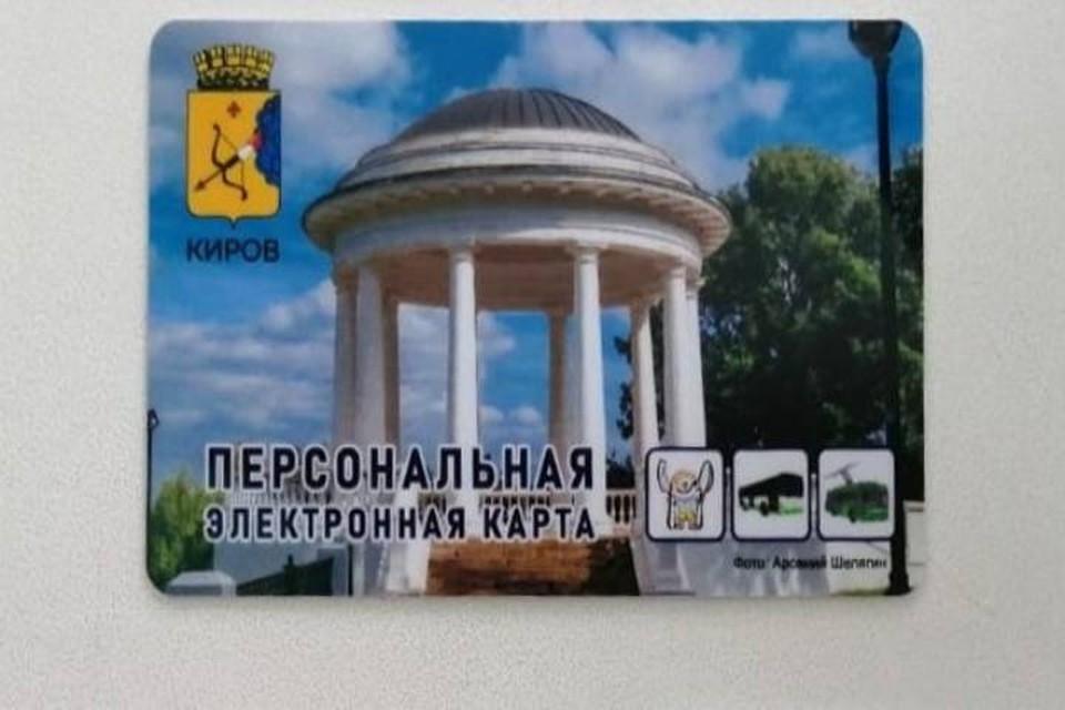 С 12 часов дня 5 июня кировские школьники вновь смогут оплачивать питание с помощью «Электронного проездного». Фото: admkirov.ru