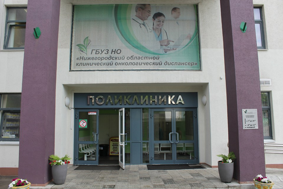 Нижегородский областной клинический онкологический диспансер. Фото: предоставлено КП
