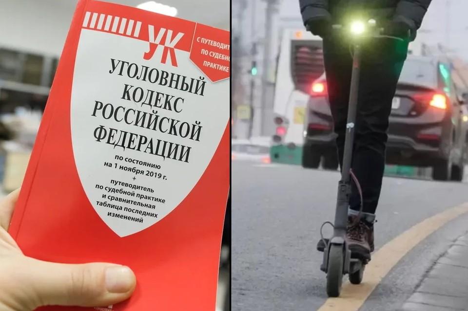 Следком возбудил уголовное дело в отношении очередного лихача на электросамокате в Петербурге.