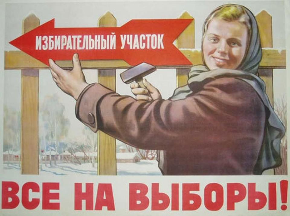 Политическая реклама была всегда!