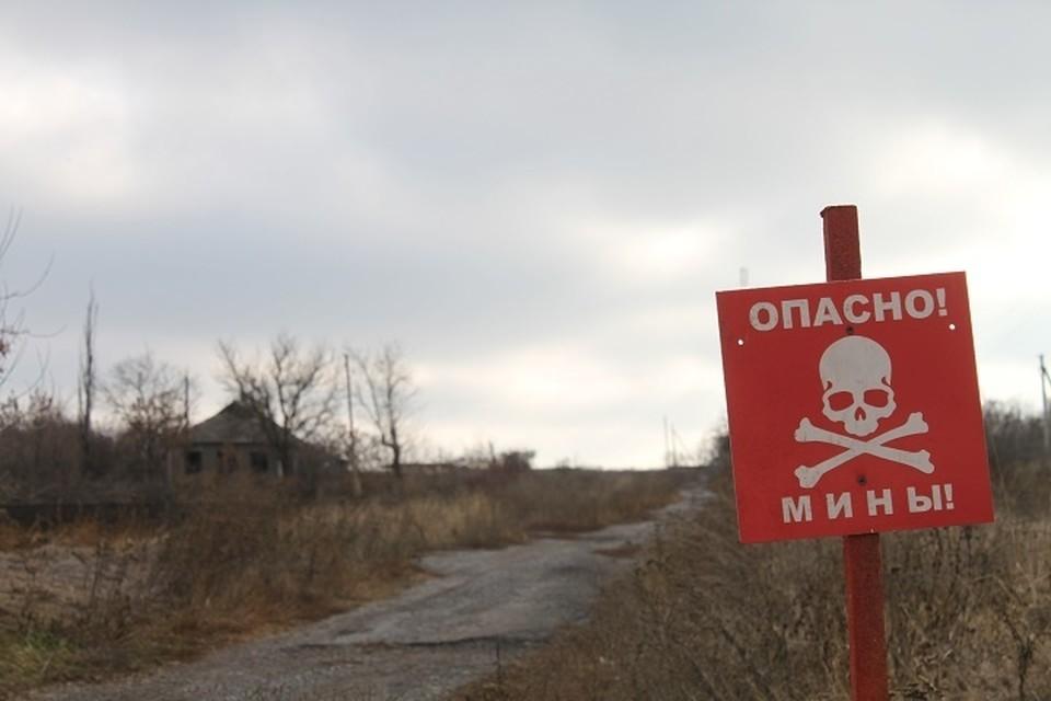 В заминированных зонах установлены предупреждающие знаки