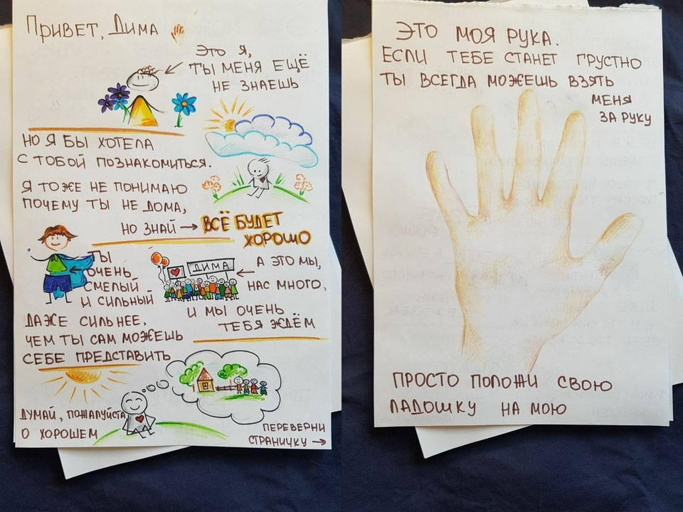 Такое письмо актриса написала Дмитрию Гопте. Фото: Кристина Дробыш, Facebook