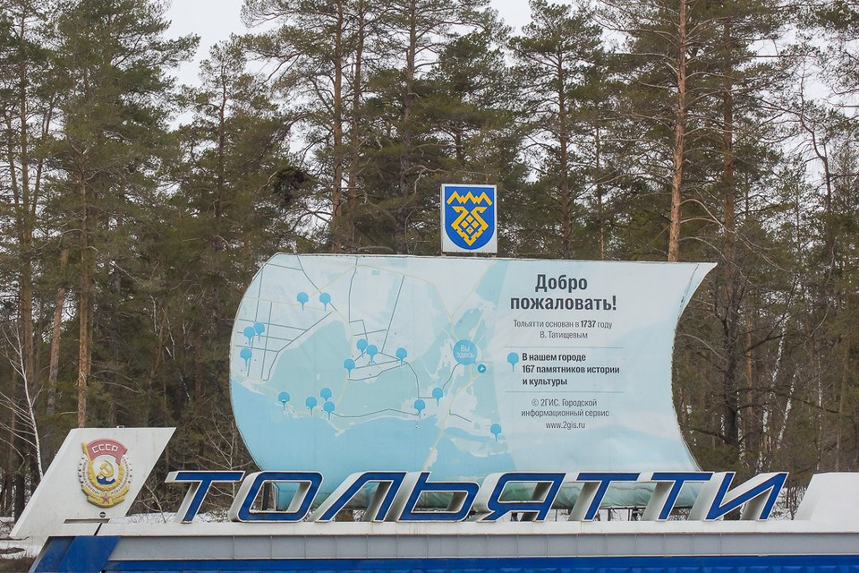 6 июня - День Тольятти