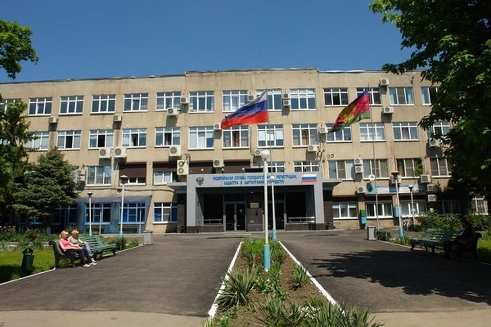 Росреестр Краснодарского края