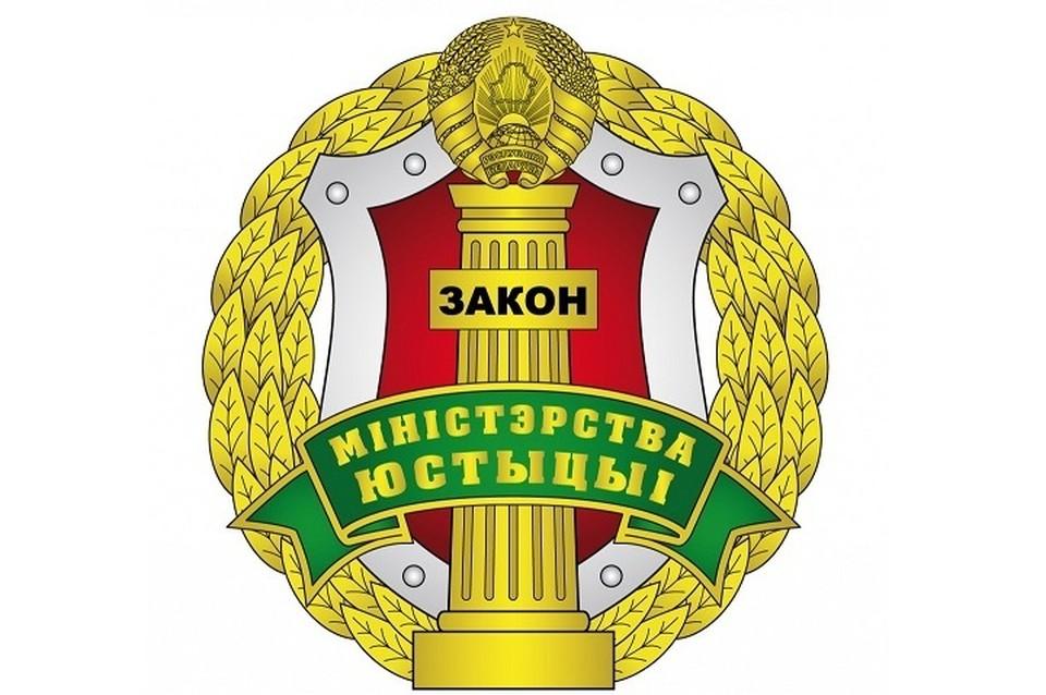 Минюст вынес предупреждение Белорусской социал-демократической партии. Иллюстрация: minjust.gov.by