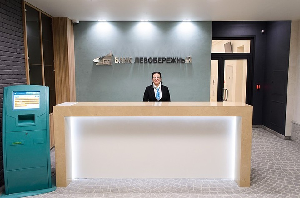 Фото: пресс-служба Банка «Левобережный» (ПАО).