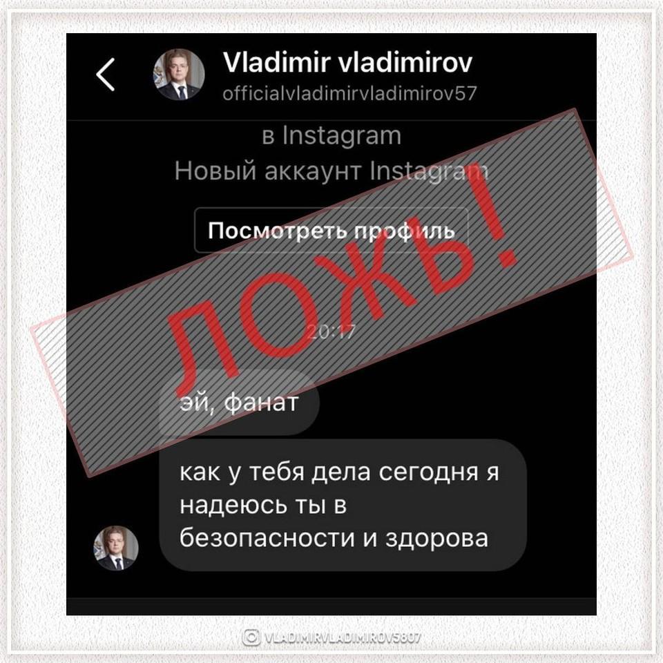 Фото: Инстаграм губернатора Ставропольского края