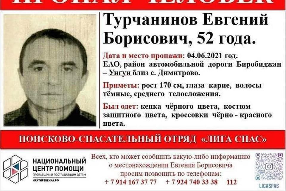 52-летний мужчина из ЕАО пропал 4 июня. Фото: Добровольческий поисково-спасательный отряд «Лига Спас»
