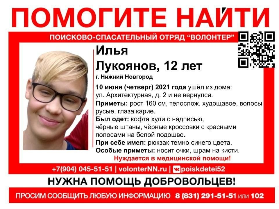 12-летний Илья Лукоянов пропал в Нижнем Новгороде.