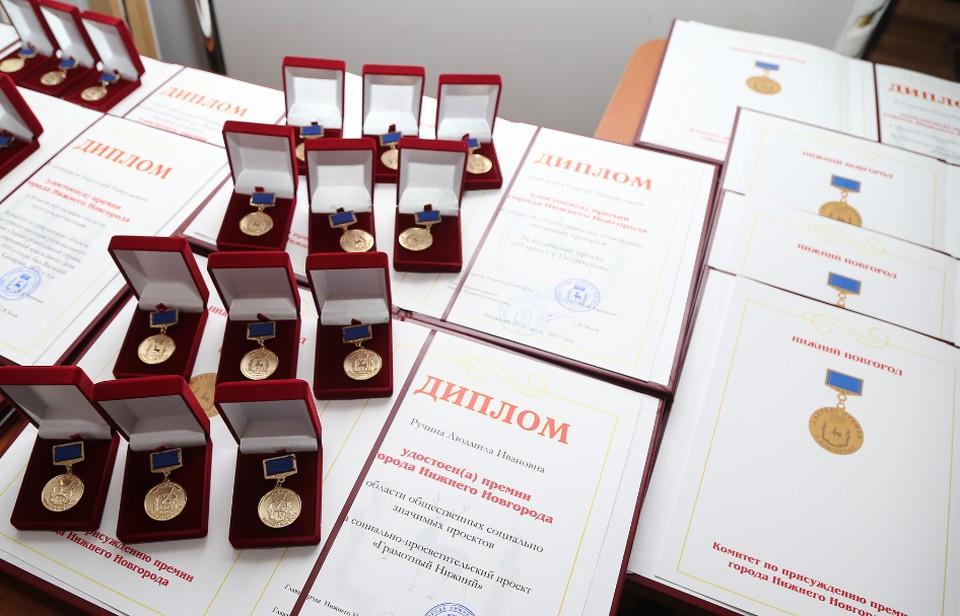 Почти 100 заявок подали нижегородцы на соискание премии города