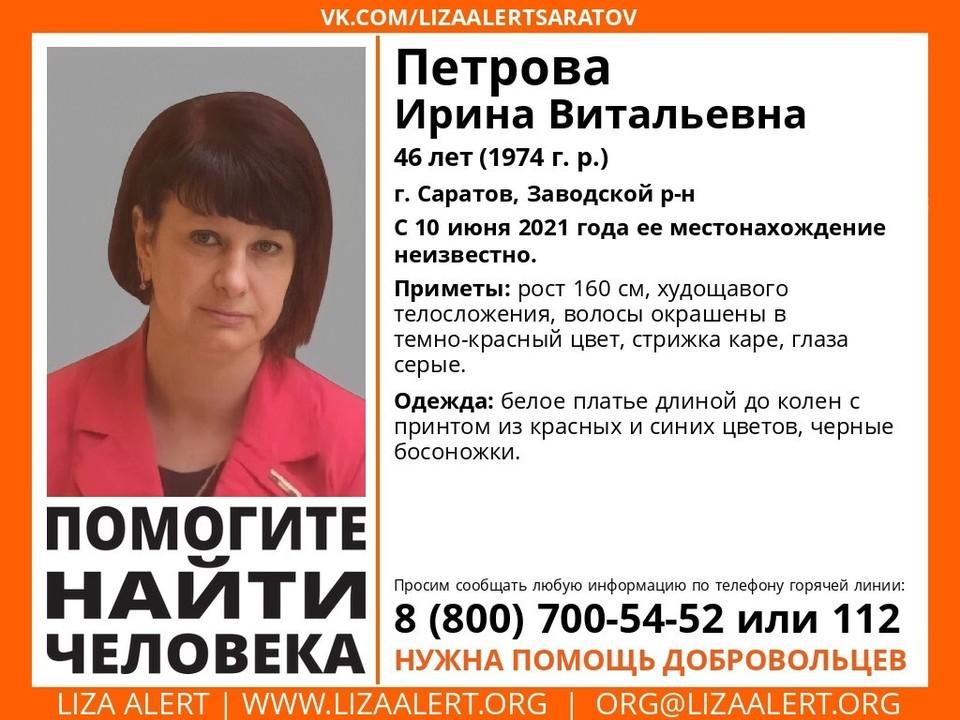Ирину Петрову не видели с 10 июня
