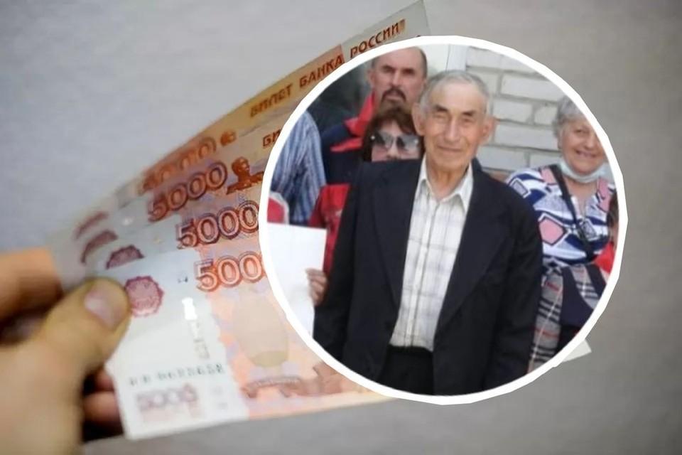Пенсионеры копили деньги 4 года. Фото: Артем КИЛЬКИН/предоставлено партией КПРФ рабочего поселка Сузун