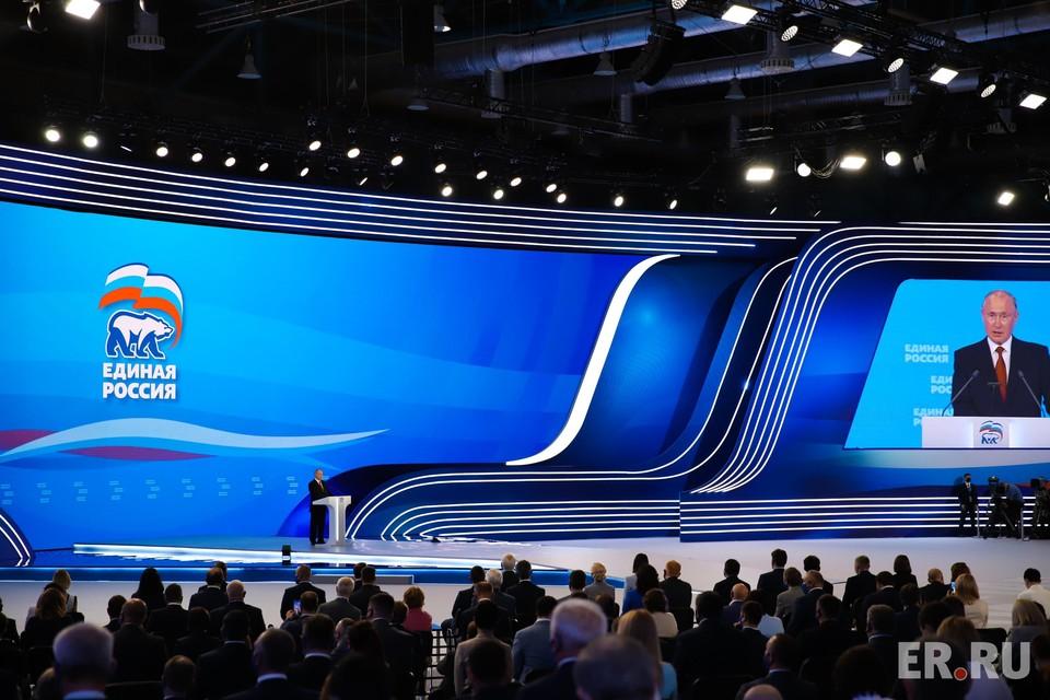 На съезде ЕР выступил Владимир Путин. Фото: Михаил Гончаров