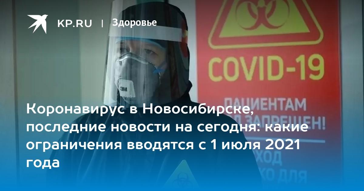 новости нгс новосибирск сегодня коронавирус