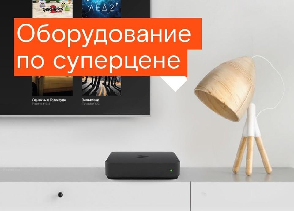 В рамках акции «Оборудование Суперцена» абонент может купить один маршрутизатор и одну ТВ-приставку