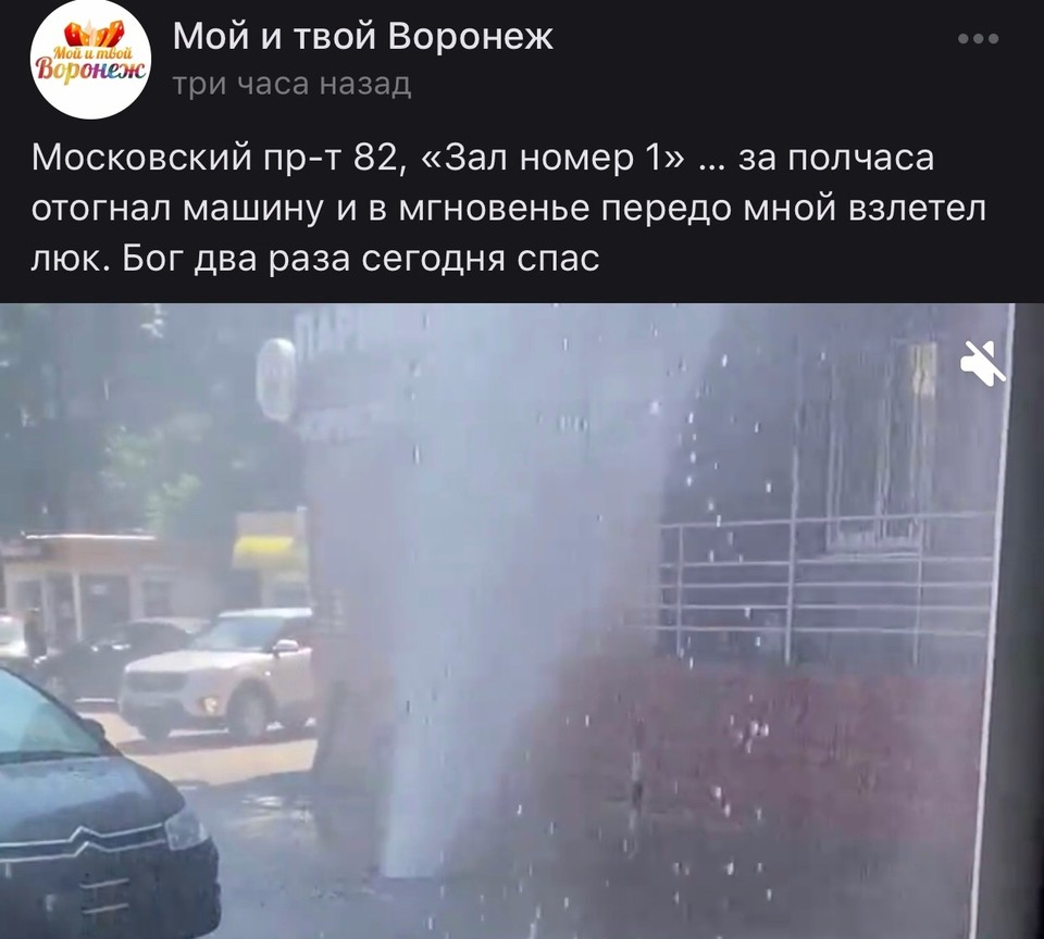 стоп-кадр видео в паблике Мой и твой Воронеж