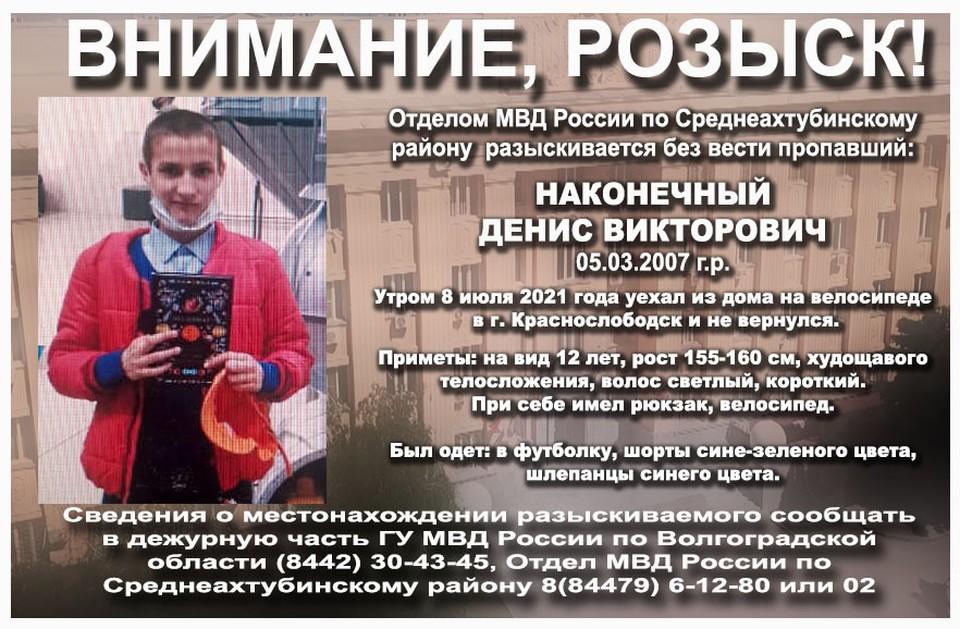 Фото: ГУ МВД России по Волгоградской области