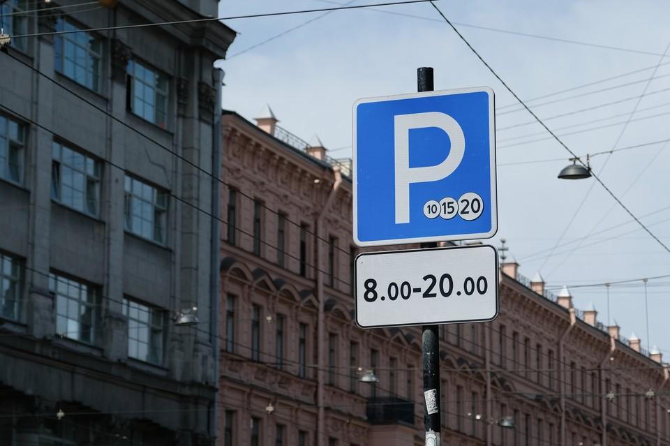Более 70 платных парковок появятся в центре Петербурга