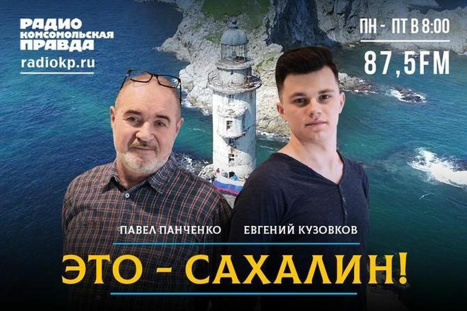 Ведущие радио «КП-Сахалин» Евгений Кузовков и Павел Панченко в программе «Это – Сахалин!» рассказывают о главных событиях дня