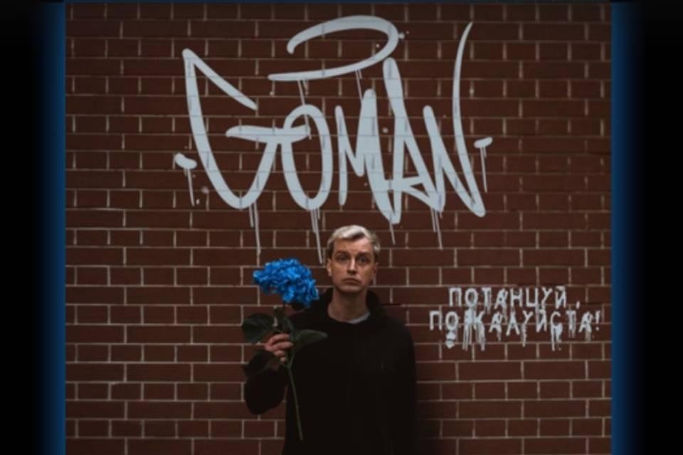 Алексей Гоман выпустил новую песню. Фото: nda.promo