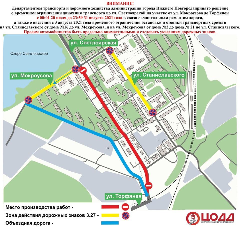 Улицу Светлоярская в Нижнем Новгороде перекроют до 1 сентября. ФОТО: ЦОДД Нижнего Новгорода