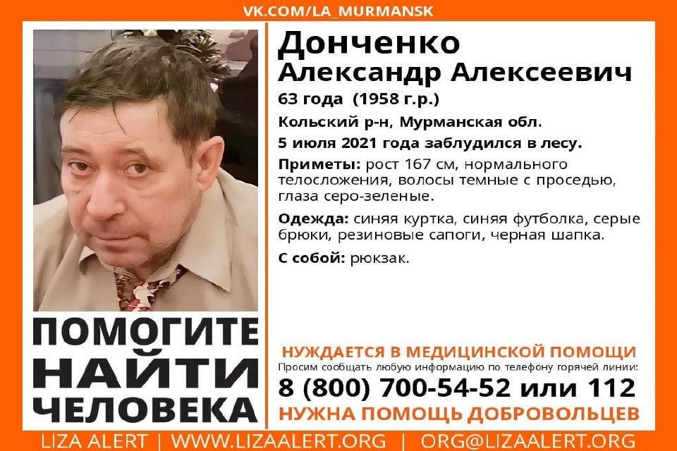 Мужчина пропал 10 дней назад. Фото: vk.com/la_murmansk