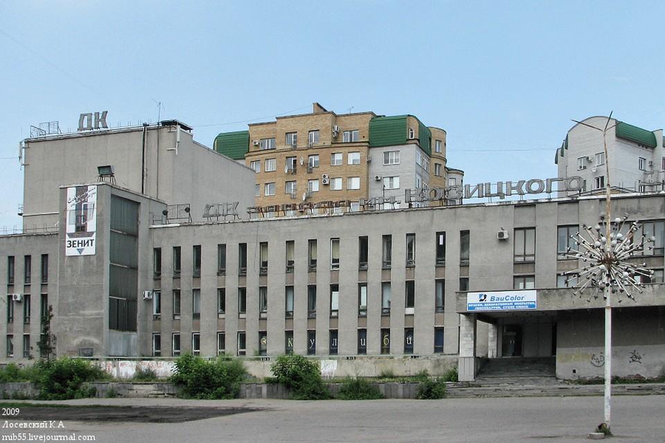ДК имени Козицкого предлагают отдать в частные руки. Фото: mib55.livejournal.com