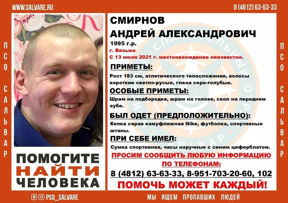 В Вязьме пропал 26-летний Андрей Смирнов. Фото: ПСО «Сальвар».