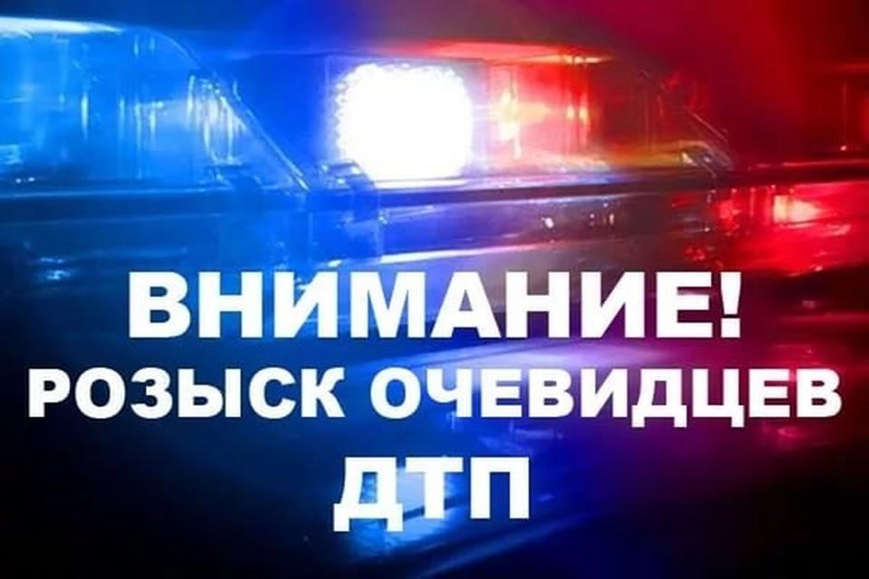 Скрывшегося с места происшествия водителя разыскивает полиция. Фото: vk.com/55gibdd