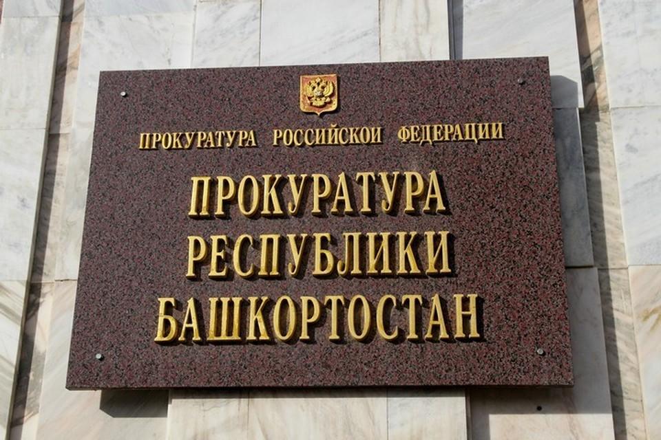 Уголовное дело было возбуждено по материалам прокуратуры