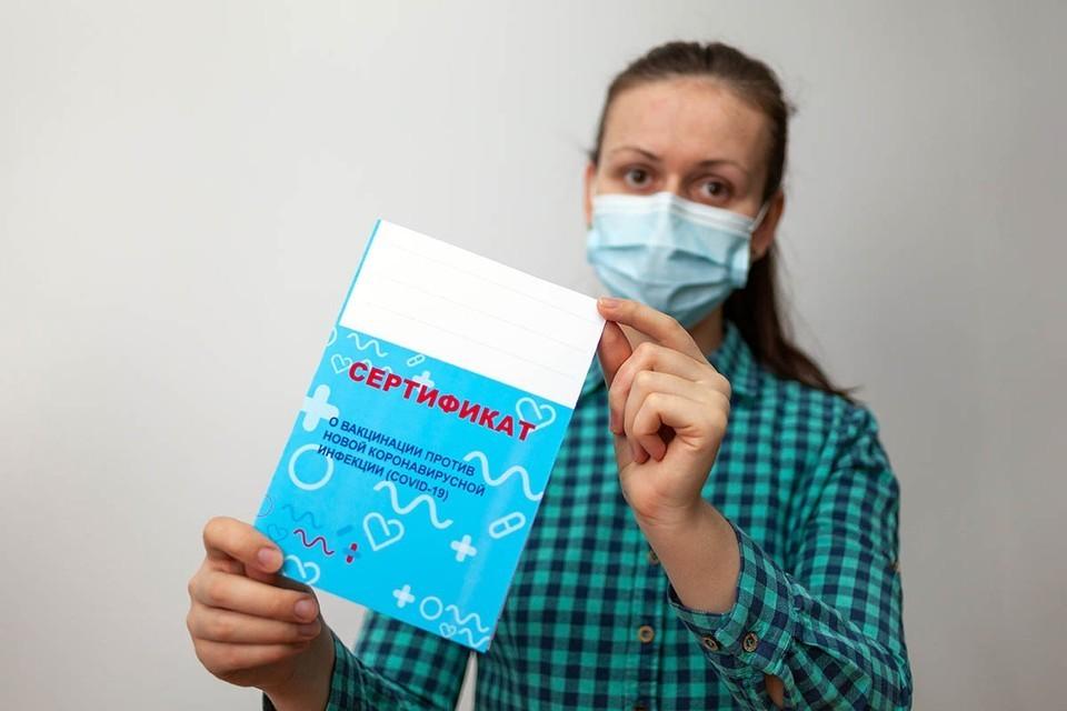 В России участились случаи покупки сертификатов о вакцинации от коронавируса