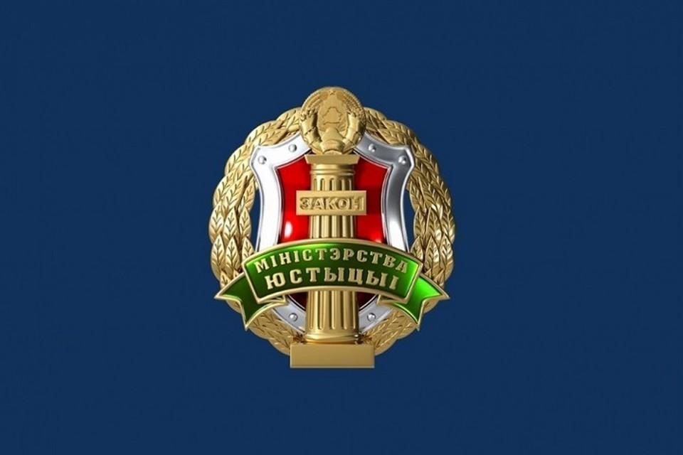 Верховный суд Беларуси возбудил гражданские дела по иску Минюста о приостановлении деятельности двух общественных организаций. Фото: minjust.gov.by