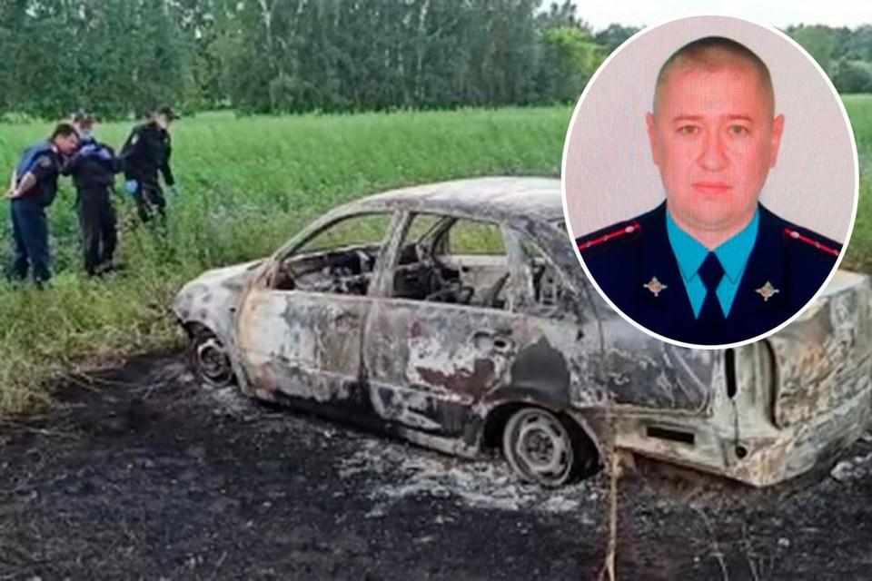 Тело убитого полицейского обнаружили рядом со сгоревшим автомобилем.