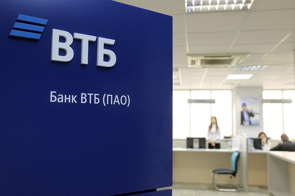 Фото: ВТБ