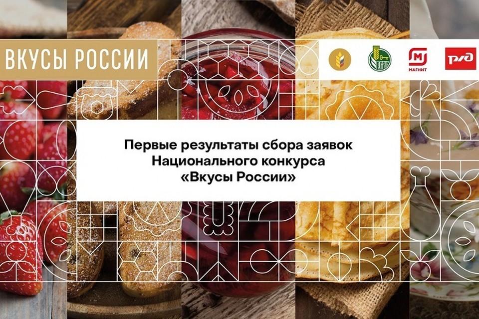 Всего в конкурсе будут участвовать более 60 брендов из разных субъектов России. Фото: сайт правительства РО