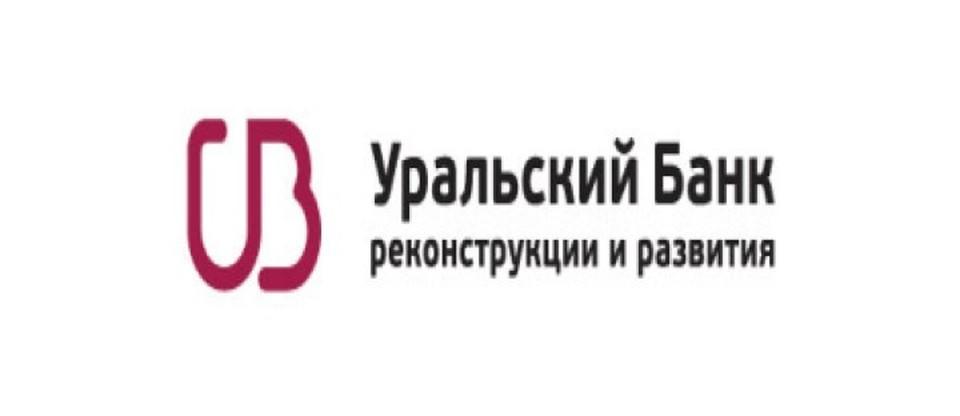 Фото: предоставлено пресс-службой Уральского банка реконструкции и развития (УБРиР)