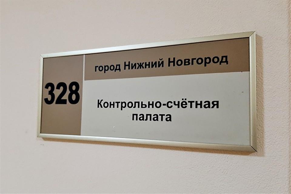 Контрольно-счетная палата Нижнего Новгорода получит статус юридического лица